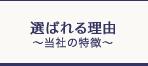 東京ワーナー観光貸切バスの選ばれる理由