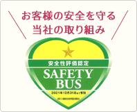 東京ワーナー観光の貸切バス