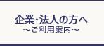 東京ワーナー観光貸切バスの企業・法人の方へ