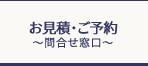 東京ワーナー観光貸切バスの見積もり・予約