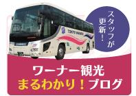 東京ワーナー観光